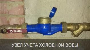 технологическая как выглядит заменяеемая труба холодной воды кроме ставок